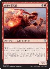 紅蓮の巡礼者/Pyromantic Pilgrim 【日本語版】 [DOM-赤C]