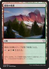 森林の地溝/Timber Gorge 【日本語版】 [DOM-土地C]