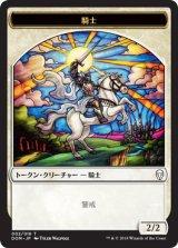 騎士/KNIGHT No.2 【日本語版】 [DOM-トークン]《状態:NM》