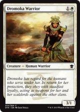 ドロモカの戦士/Dromoka Warrior 【英語版】 [DTK-白C]
