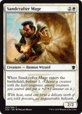 砂造形の魔道士/Sandcrafter Mage 【英語版】 [DTK-白C]