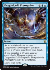 龍王の大権/Dragonlord's Prerogative 【英語版】 [DTK-青R]