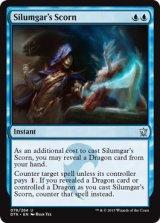 シルムガルの嘲笑/Silumgar's Scorn 【英語版】 [DTK-青U]《状態:NM》