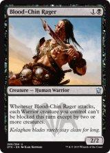血顎の憤怒鬼/Blood-Chin Rager 【英語版】 [DTK-黒U]《状態:NM》