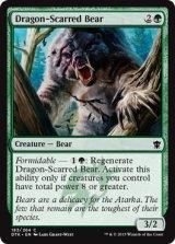 龍傷負いの熊/Dragon-Scarred Bear 【英語版】 [DTK-緑C]