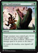 勇壮な対決/Epic Confrontation 【英語版】 [DTK-緑C]