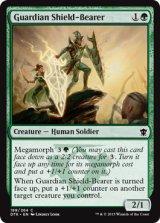 盾を持つ守護者/Guardian Shield-Bearer 【英語版】 [DTK-緑C]
