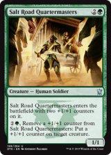 塩路補給部隊/Salt Road Quartermasters 【英語版】 [DTK-緑U]《状態:NM》