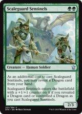 鱗衛兵の歩哨/Scaleguard Sentinels 【英語版】 [DTK-緑U]《状態:NM》