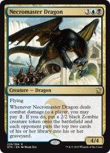 屍術使いのドラゴン/Necromaster Dragon 【英語版】 [DTK-金R]《状態:NM》
