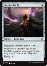 嵐乗りの装具/Stormrider Rig 【英語版】 [DTK-灰U]《状態:NM》