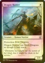 [FOIL] ドラゴンを狩る者/Dragon Hunter 【英語版】 [DTK-白U]