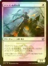 [FOIL] ドラゴンを狩る者/Dragon Hunter 【日本語版】 [DTK-白U]