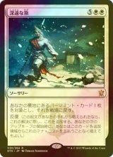 [FOIL] 深遠な旅/Profound Journey 【日本語版】 [DTK-白R]
