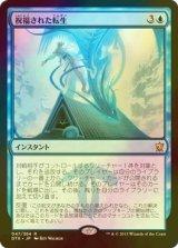 [FOIL] 祝福された転生/Blessed Reincarnation 【日本語版】 [DTK-青R]