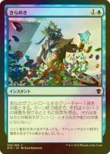 [FOIL] きらめき/Glint 【日本語版】 [DTK-青C]