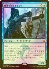 [FOIL] 死者を冒涜するもの/Profaner of the Dead 【日本語版】 [DTK-青R]