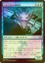 [FOIL] シルムガルの魔術師/Silumgar Sorcerer 【日本語版】 [DTK-青U]