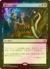 [FOIL] 禍々しい協定/Damnable Pact 【日本語版】 [DTK-黒R]