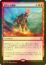 [FOIL] 溶岩との融和/Commune with Lava 【日本語版】 [DTK-赤R]