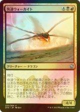 [FOIL] 快速ウォーカイト/Swift Warkite 【日本語版】 [DTK-金U]