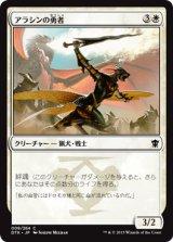 アラシンの勇者/Champion of Arashin 【日本語版】 [DTK-白C]