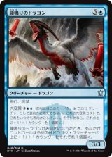 鐘鳴りのドラゴン/Belltoll Dragon 【日本語版】 [DTK-青U]《状態:NM》