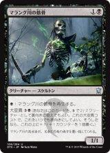 マラング川の骸骨/Marang River Skeleton 【日本語版】 [DTK-黒U]《状態:NM》