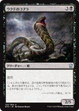 ウクドのコブラ/Ukud Cobra 【日本語版】 [DTK-黒U]《状態:NM》