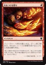 火をつける怒り/Kindled Fury 【日本語版】 [DTK-赤C]