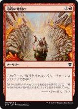 溶岩の地割れ/Magmatic Chasm 【日本語版】 [DTK-赤C]