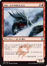 カル・シスマのビヒモス/Qal Sisma Behemoth 【日本語版】 [DTK-赤U]《状態:NM》