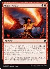 サルカンの怒り/Sarkhan's Rage 【日本語版】 [DTK-赤C]