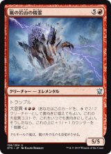 嵐の岩山の精霊/Stormcrag Elemental 【日本語版】 [DTK-赤U]