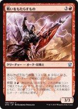 戦いをもたらすもの/Warbringer 【日本語版】 [DTK-赤U]《状態:NM》