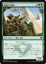 高楼の弓使い/Aerie Bowmasters 【日本語版】 [DTK-緑C]