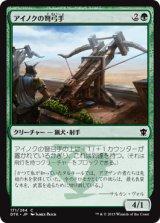 アイノクの弩弓手/Ainok Artillerist 【日本語版】 [DTK-緑C]