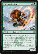 アイノクの生き残り/Ainok Survivalist 【日本語版】 [DTK-緑U]《状態:NM》