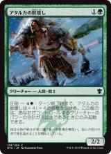 アタルカの獣壊し/Atarka Beastbreaker 【日本語版】 [DTK-緑C]