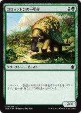 コロッソドンの一年仔/Colossodon Yearling 【日本語版】 [DTK-緑C]
