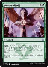 ドロモカの贈り物/Dromoka's Gift 【日本語版】 [DTK-緑U]《状態:NM》