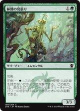 林間の見張り/Glade Watcher 【日本語版】 [DTK-緑C]