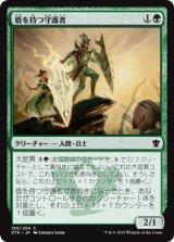盾を持つ守護者/Guardian Shield-Bearer 【日本語版】 [DTK-緑C]