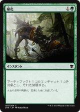 帰化/Naturalize 【日本語版】 [DTK-緑C]