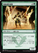 塩路補給部隊/Salt Road Quartermasters 【日本語版】 [DTK-緑U]《状態:NM》