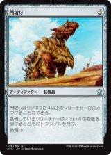 門破り/Gate Smasher 【日本語版】 [DTK-灰U]