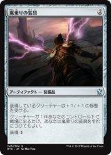 嵐乗りの装具/Stormrider Rig 【日本語版】 [DTK-灰U]《状態:NM》