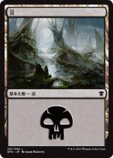 沼/Swamp No.257【日本語版】 [DTK-土地]