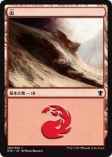 山/MountainNo.260【日本語版】 [DTK-土地]《状態:NM》