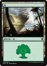 森/Forest No.262【日本語版】 [DTK-土地]